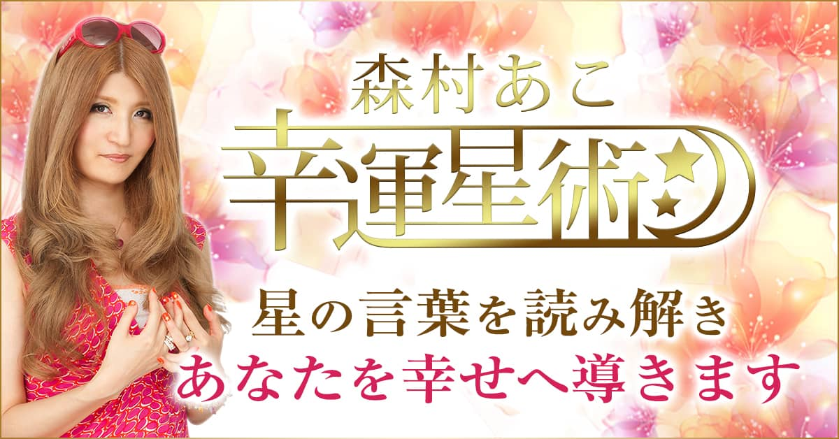 森村あこ 幸運星術 星の言葉を読み解きあなたを幸せに導きます